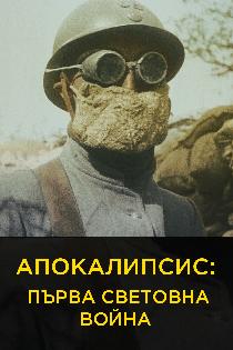 Апокалипсис: Първа Световна война