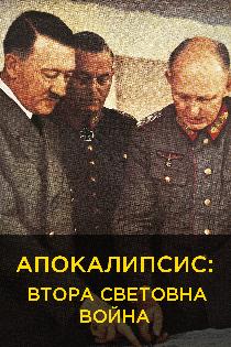 Апокалипсис: Втора Световна война