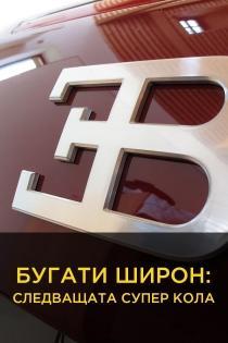Бугати Широн: Следващата супер кола