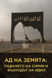 Ад на земята: Падането на Сирия и възходът на ИДИЛ