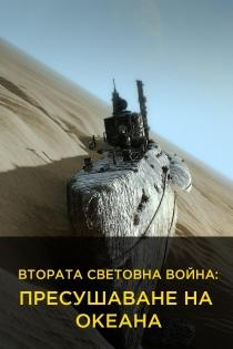 Втората световна война: Пресушаване на океана