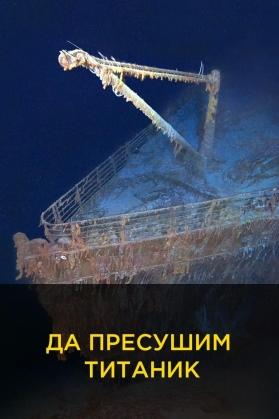 Да пресушим Титаник
