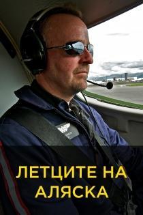 Летците на Аляска