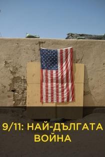 9/11: Най-дългата война
