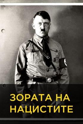 Зората на нацистите