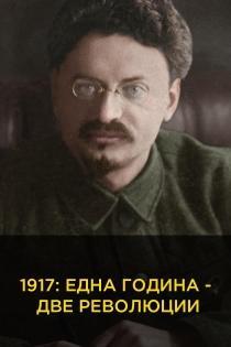 1917: Една година - две революции