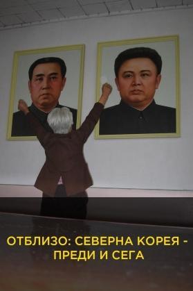 Отблизо: Северна Корея - преди и сега